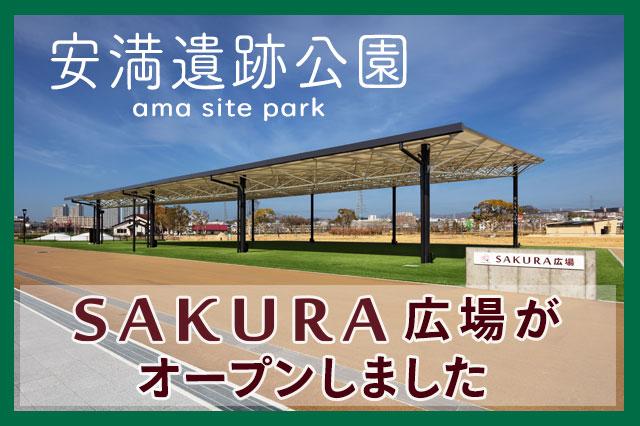 高槻市安満遺跡公園にSAKURA広場がオープンしました