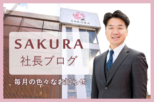 SAKURA 社長ブログはこちらをクリックしてご覧ください