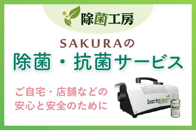 (株)SAKURAが除菌・抗菌サービスを始めました。詳細はこのバナーをクリックしてください。