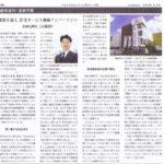 ペイント&コーティングジャーナル2020年4月22日号
