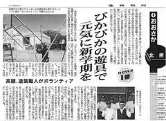 平成20年4月8日 産経新聞(おおさか北摂)記事より
