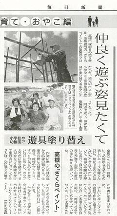 平成20年4月9日 毎日新聞(大阪地域面)より