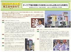 平成21年9月30日 建築塗装業界新聞 ペイントかわら版 「工務店を訪ねて」