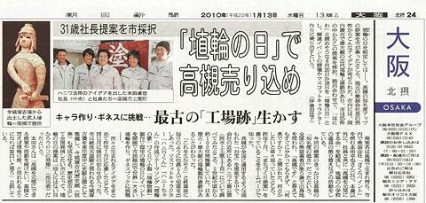 平成22年1月13日朝日新聞(朝刊 大阪地域面) 「埴輪の日」で高槻売り込め