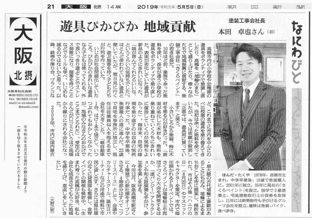 令和元年5月5日発行朝日新聞北摂版より「なにわびと」の記事