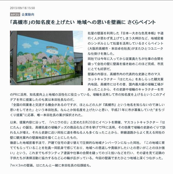 平成25年9月18日塗装新聞記事より