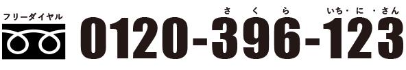 0120-396-123