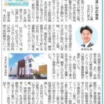 日刊産業新聞2020年5月8日号