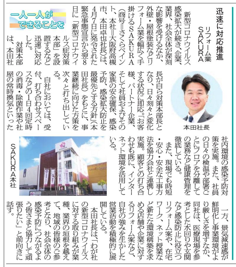 令和2年5月8日発行日刊産業新聞記事「迅速に対応推進」