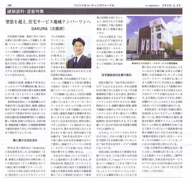 ペイント&コーティングジャーナル令和2年4月22日記事より