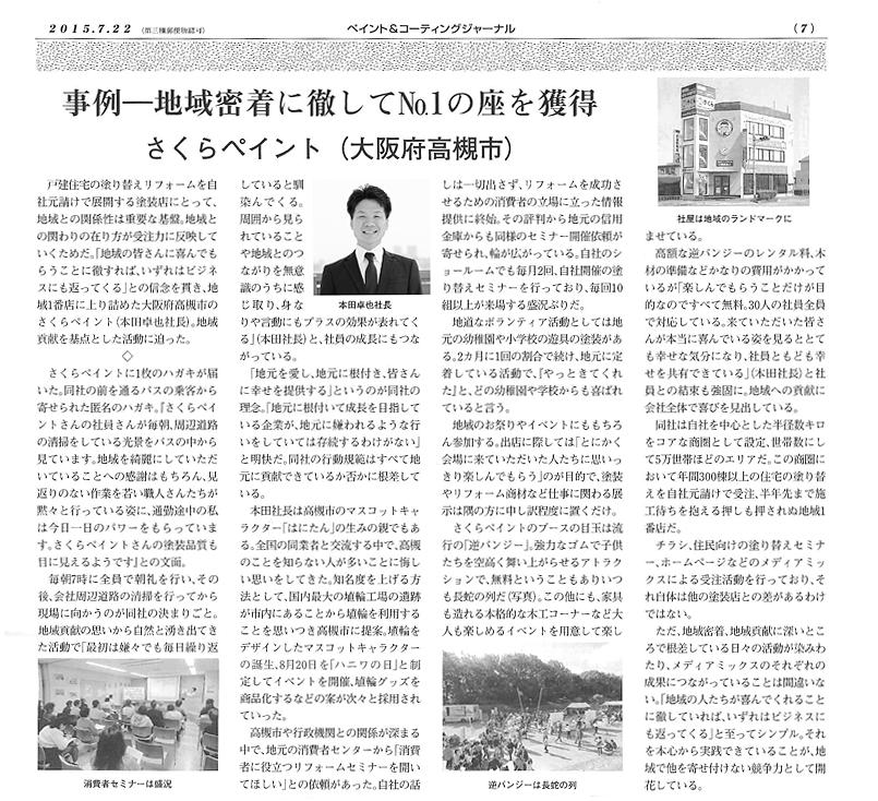 ペイントアンドコーティングジャーナル2015年7月22日号