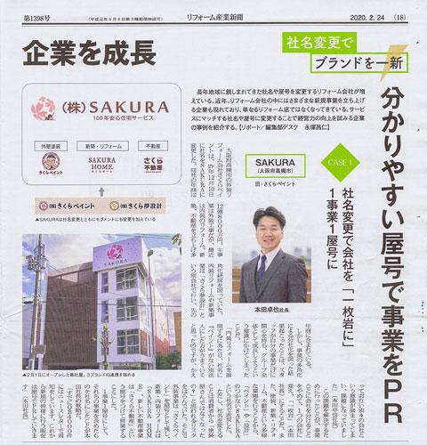 令和2年2月24日発行リフォーム産業新聞特集記事より