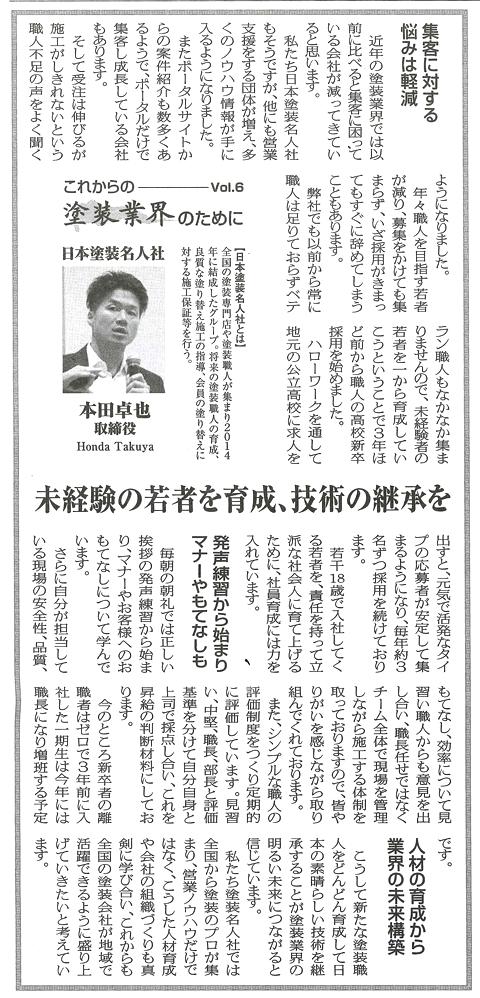 リフォーム産業新聞2016年3月1日号記事