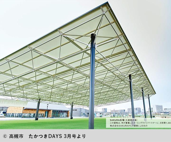 高槻の新生ランドマーク、安満遺跡公園のSAKURA広場(大屋根広場)